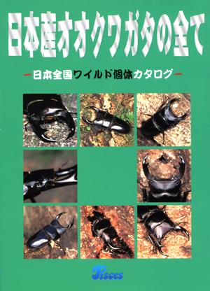 nihonsanookuwa