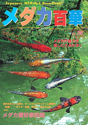 COVER1-4Medaka22