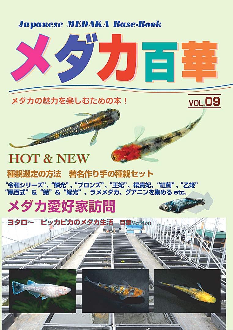 『メダカ百華第9号』などの増刷分が今月中旬に届きます。