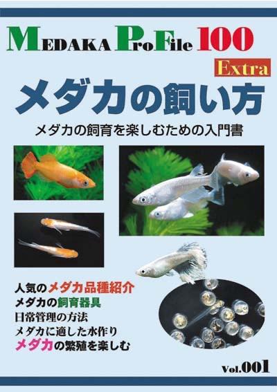 『MEDAKA ProFile 100 Extra メダカの飼い方』